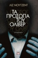 ΤΑ ΠΡΟΣΩΠΑ ΤΟΥ ΟΛΙΒΕΡ - The Greek translation of Unravelling Oliver
