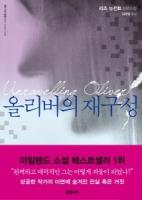 올리버의 재구성 - The Korean translation of Unravelling Oliver